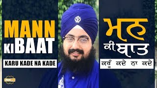 20 Nov 2017 - Mann Ki Baat kru - Hathur Jagraon | Dhadrian Wale