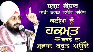 Shabad Vichar | Kaaji Boleya Ban Nahi Aave | Bhai Ranjit Singh DhadrianWale