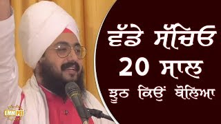 Why did you lied for 20 years if you are honest | Bhai Ranjit Singh Dhadrianwale