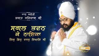 Shabad - Sagal Bhawan Ke Naika | Bhai Ranjit Singh Dhadrianwale