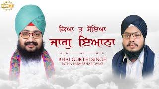 Kya Tu Soya Jaag Eaana | Shabad | Bhai Gurtej Singh Jatha Parmeshar Dwar | Dhadrian Wale