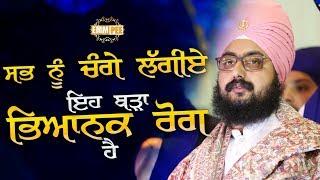 12 Jan 2018 - SAB NU CHANGEY LAGGIYE | Bhai Ranjit Singh Dhadrianwale