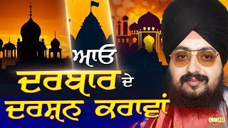 Lets Visit the Darbar   Bhai Ranjit Singh Dhadrianwale