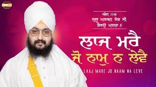 Laaj Mare jo Naam Na Leve | Bhai Ranjit Singh Dhadrianwale