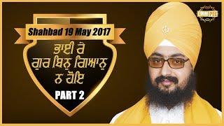 Part 2 - 19_5_2017 - Shahbad Markanda | Bhai Ranjit Singh Dhadrianwale