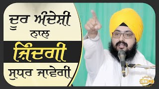 Life will get better with foresight | Bhai Ranjit Singh Dhadrianwale