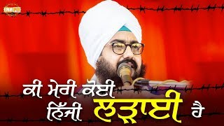 My fight is not personal gains | DhadrianWale