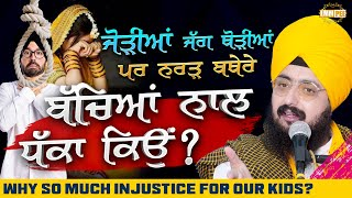 There are few Jugs but many Nerves why push with Children | DhadrianWale