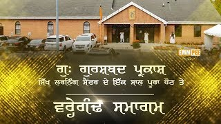 First anniversary of Sikh Learning Centre USA - Parmeshar Dwar