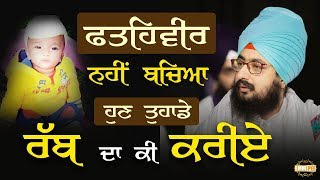Kaka Fatehvir was not saved - What to do with your God | Bhai Ranjit Singh Dhadrianwale