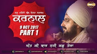 Part 1 -  Ant Ki Baar Nahi Kuch Tera  - Karnal - 9 October 2017