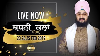 23Feb2019 - Day1 of Bhandni Kala Diwan at Moga | Bhai Ranjit Singh Dhadrianwale