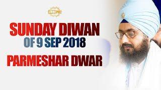Sunday Diwan - 9 Sep 2018 - Parmeshar Dwar Sahib