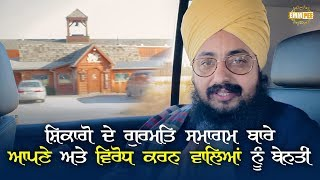 Message to rival and request about USA diwans | Bhai Ranjit Singh Dhadrianwale