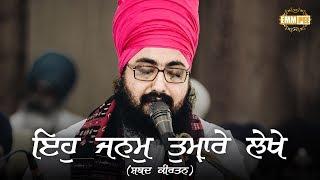 Eh Janam Tumhare Lekhe | DhadrianWale