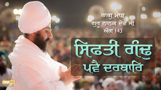 Sifti Gundd Pave Darbar | Bhai Ranjit Singh Dhadrianwale