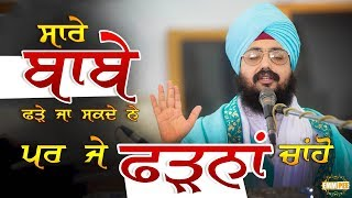 All the fake babe can be caught if you want to | Bhai Ranjit Singh Dhadrianwale