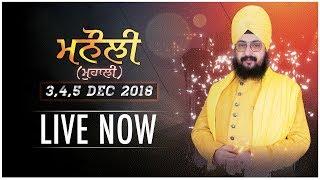 Day 1 - 3 Dec 2018 - Manauli - Mohali | Bhai Ranjit Singh Dhadrianwale