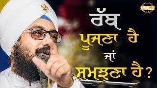 Rabb Pujna Hai Ya Samjhna Hai | Dhadrian Wale