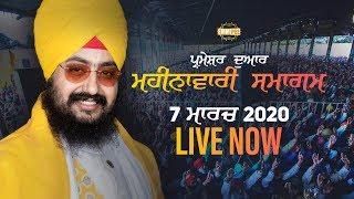 7Mar2020 Parmeshar Dwar Guru Manyo Granth Samagam Bhai Ranjit Singh | Bhai Ranjit Singh Dhadrianwale