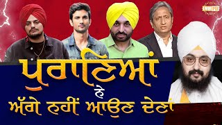 Singing films Politics Journalism The issue of establishment | Dhadrianwale