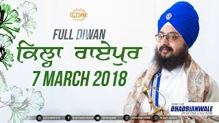 7 March 2018 - Full Diwan - KILA RAIPUR - LUDHIANA - Day 3 | DhadrianWale