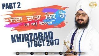 Part 2 - Dadda Daata Ekk Hai -17 October 2017 - Khirzabaad