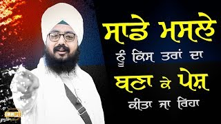 Our matter has been presented wrongly | Bhai Ranjit Singh Dhadrianwale