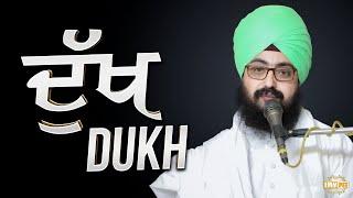 Dukh | Bhai Ranjeet Singh Ji Dhandrian Wale | Parmeshardwar