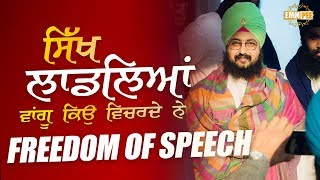 18 Dec 2018 - Freedom of Speech | Bhai Ranjit Singh Dhadrianwale