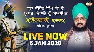 5Jan2020 Gurpurab Guru Gobind Singh Ji - Monthly Samagam at Parmeshar Dwar Sahib | Bhai Ranjit Singh Dhadrianwale