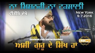 I am Sikh of Guru Gobind Singh rather than a Taksali or Missionary | Dhadrian Wale