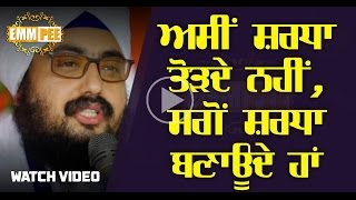 We are making believers of Gurbani | Bhai Ranjit Singh Dhadrianwale