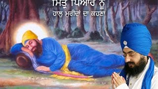 Mittar Pyare Nu 7_11_2015 Dharna FULL HD Dhadrianwale