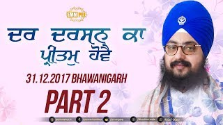 Part 2 - Dar Darshan Ka - 31 Dec 2017 - Bhawanigarh | Dhadrian Wale