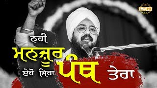 Sorry but such a panth is not acceptable | DhadrianWale