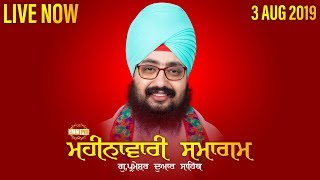 Guru Manyo Granth Chetna Samagam 3Aug2019 | Bhai Ranjit Singh Dhadrianwale