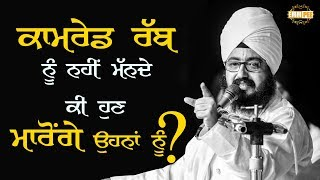 Will you kill atheists for not believing in your God? | Bhai Ranjit Singh Dhadrianwale