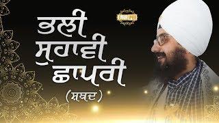 Shabad - Bhali Suhavi Chhapri Jaa Meh Gunn Haaye