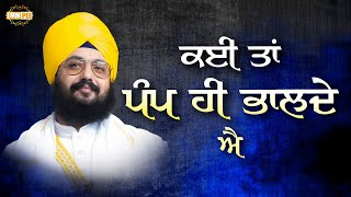 Most people want to be praised to feed their ego | DhadrianWale