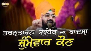 Who is Responsible for Tarantaran accedent | Bhai Ranjit Singh Dhadrianwale