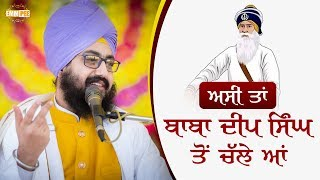 And they claim to be from lineage of Baba Deep Singh Ji | DhadrianWale