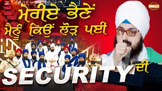 My Sister This is Why we Need Security | Bhai Ranjit Singh Dhadrianwale