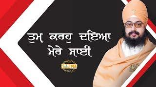 Part 1 - Tum Karho Daya Mere Sai | Bhai Ranjit Singh Dhadrianwale