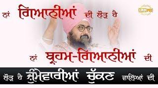 Na Gyania Di Lor a Na Braham Gyania Di | Bhai Ranjit Singh Dhadrianwale