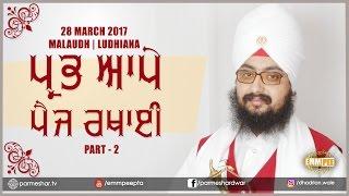 28_3_2017 - Part 2 - Prabh Aape Paej Rakhai - Malaudh | Dhadrian Wale