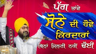 Pagg bhanve sone di Hove - Dhadrianwale