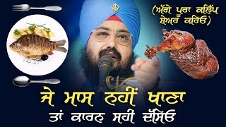 If you choose not to eat meat give right reason | Bhai Ranjit Singh Dhadrianwale