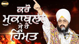 Fight Hard if you have the Strength to | Bhai Ranjit Singh Dhadrianwale