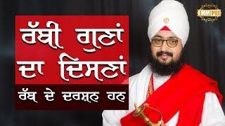 6 Nov 2017 - Rabbi Gunah Da Disna - Chandigarh | Bhai Ranjit Singh Dhadrianwale